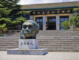 China UNESCO - Peking Man Site of Zhoukoudian